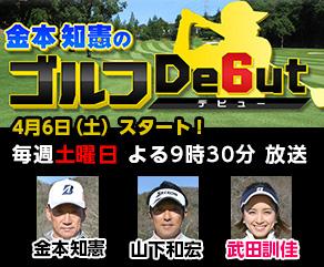 金本 知憲のゴルフDe6ut
